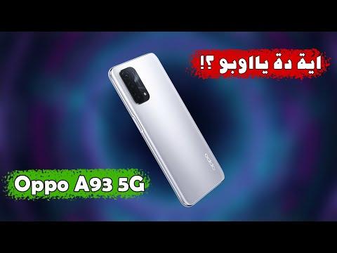 مراجعة هاتف OPPO A93 5G - سعر و مواصفات ومميزات وعيوب أوبو اي 93