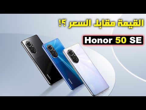 مراجعة Honor 50 SE (القيمة مقابل السعر ؟)