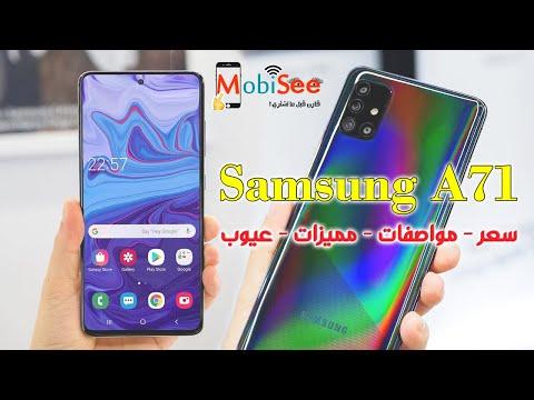 Samsung A71 ( سعر - مواصفات - مميزات - عيوب ) سامسونج A 71