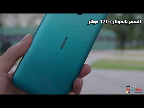مراجعة Nokia 2.3 ( سعر - مواصفات - مميزات - عيوب ) نوکیا ۲.۳