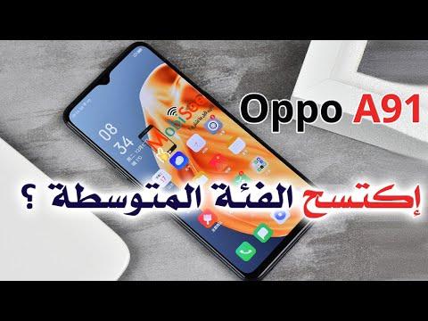 مراجعه Oppo A91 - هل يتربع علي عرش الفئة الإقتصادية ؟