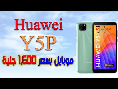 مراجعة Huawei Y5p - سعر و مواصفات ومميزات وعيوب هواوي واي 5 بي