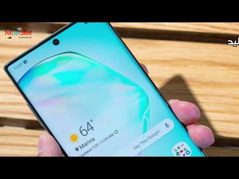مراجعة موبايل Samsung Note 10 و سامسونج نوت 10+ ( سعر ، مواصفات ، مميزات ، عيوب )