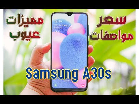 مراجعة موبايل Samsung A30s ( مميزات وعيوب وسعر ومواصفات سامسونج A30s )