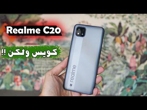 سعر و مواصفات Realme C20 | مميزات وعيوب ريلمي سي 20
