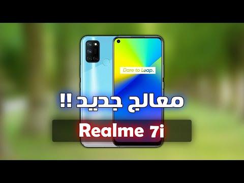 مراجعة هاتف Realme 7i - سعر ومواصفات ومميزات وعيوب ريلمي 7 آي