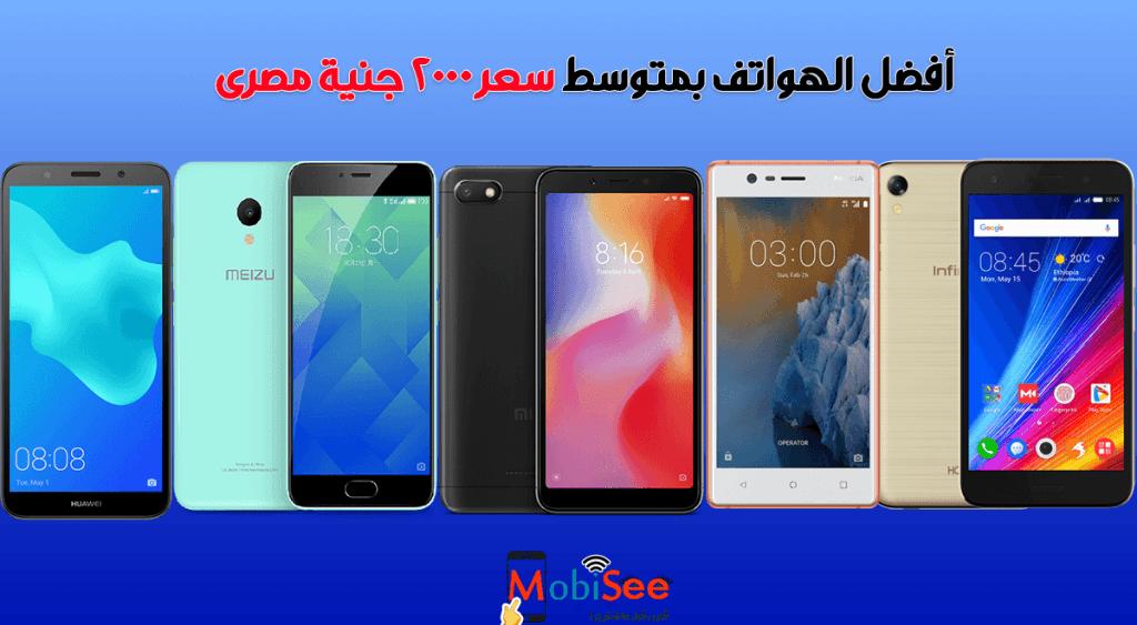أفضل هواتف بسعر 2000 جنية مصرى مع اهم المميزات و العيوب و المواصفات