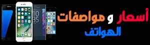 اسعار و مواصفات الموبايلات فى مصر و السعودية 2019