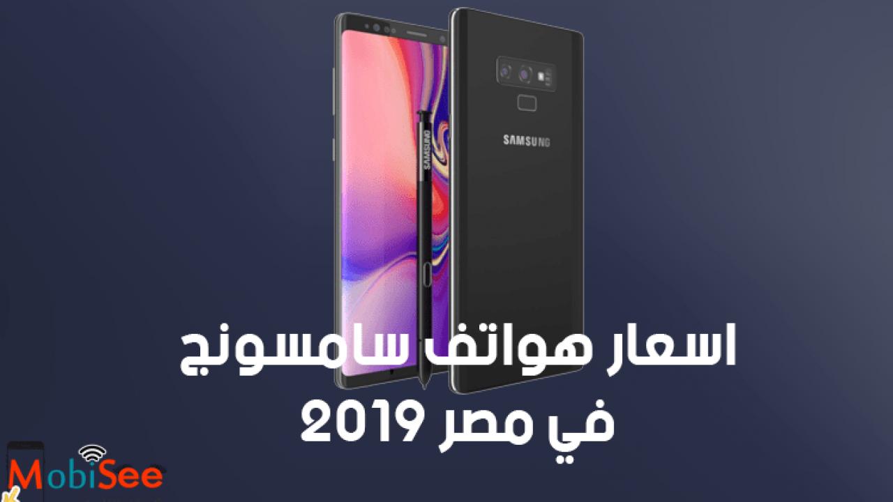 اسعار موبايلات سامسونج في مصر 2019 موبي سي