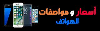 اسعار الموبايلات و جميع مواصفات الهواتف