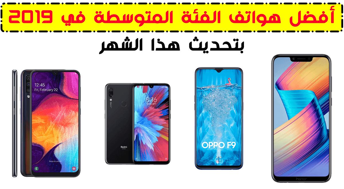 أفضل هواتف الفئة المتوسطة - افضل موبايلات الفئة المتوسطة 2019