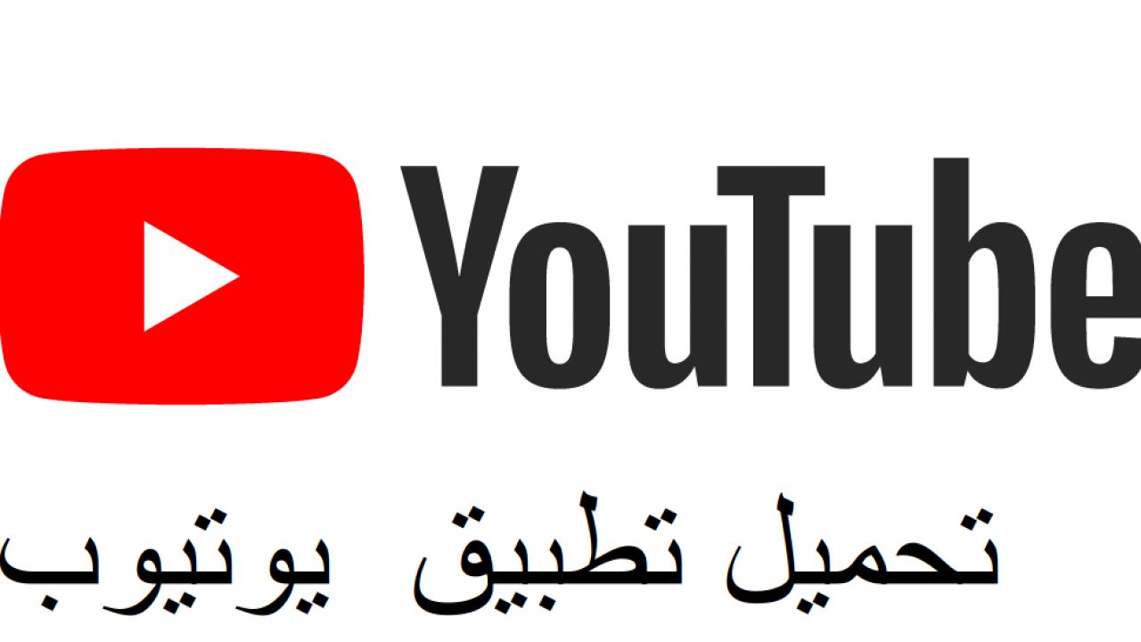 تحميل يوتيوب تنزيل تطبيق Youtube 2020 أحدث إصدار موبي سي