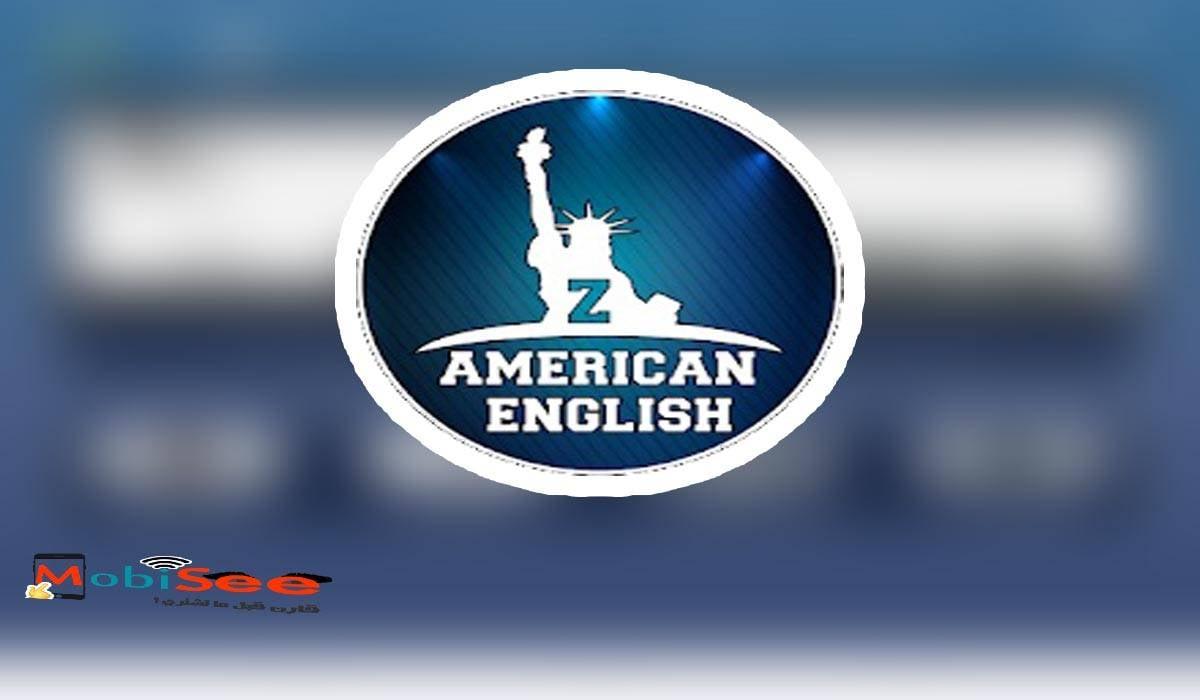 برنامج تعليم اللغة الانجليزية