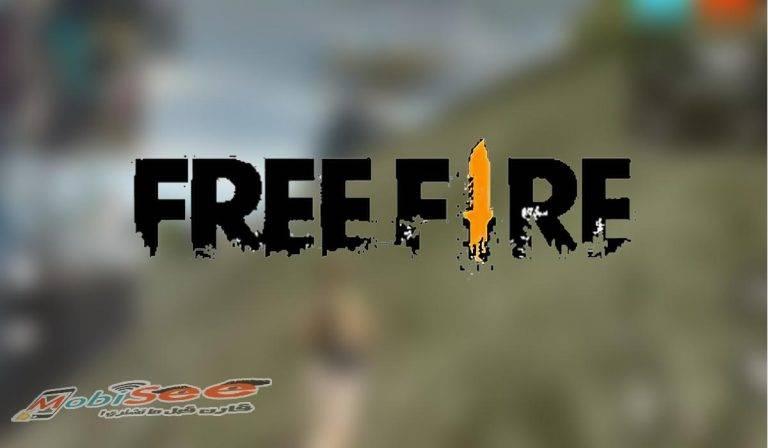 تحميل فري فاير 2021 | تنزيل لعبة Garena Free Fire 1.60.1