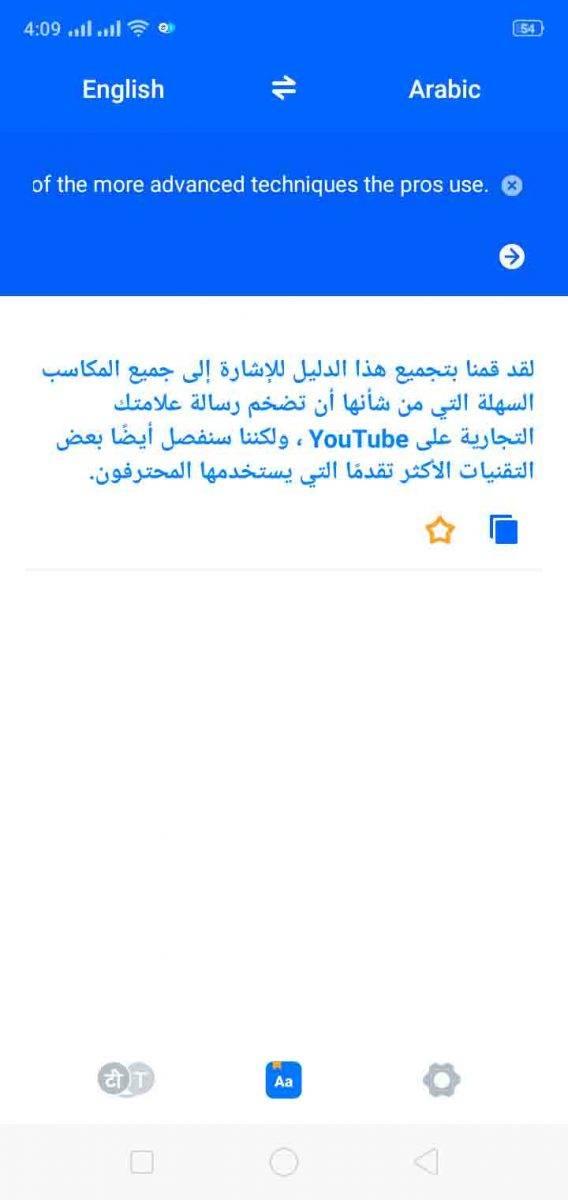 Hi Translate يترجم نصوص كاملة