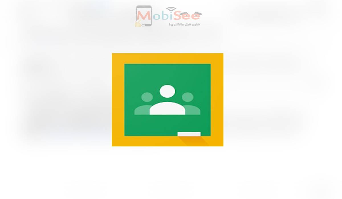 تحميل برنامج Google Classroom