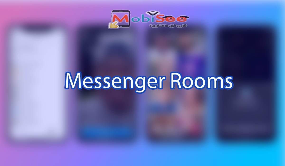 طريقة استخدام Messenger Rooms