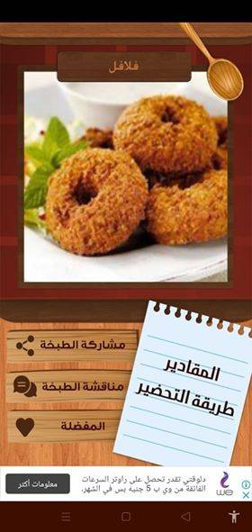 وصفات الطبخ