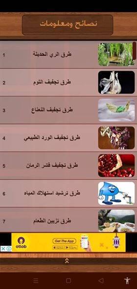 معلومات غذائية مفيدة