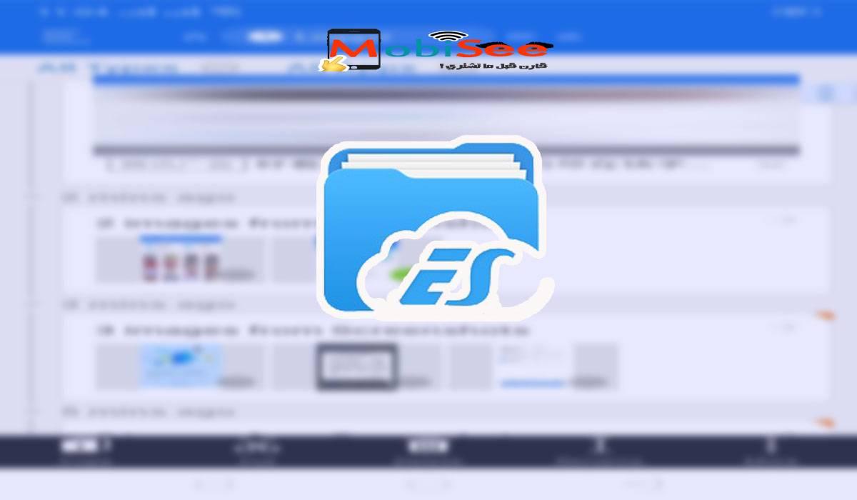 برنامج مدير الملفات es file explorer