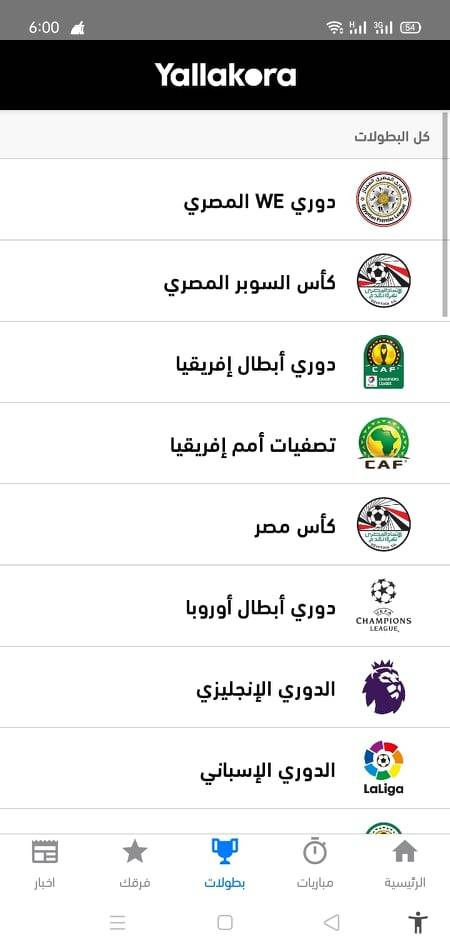 تابع أقوى البطولات كرة القدم على yala kora