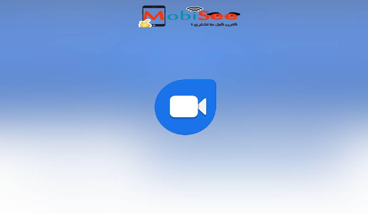 تحميل برنامج جوجل ديو مجانا مع شرح الاستخدام