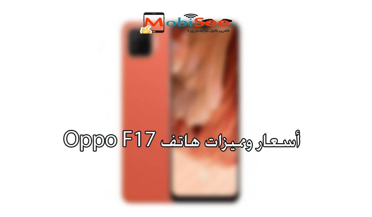 أسعار ومميزات هاتف Oppo F17 الجدي