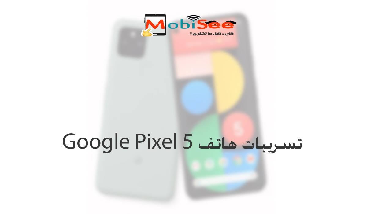 تسريبات هاتف جوجل بيكسل 5 الجديد
