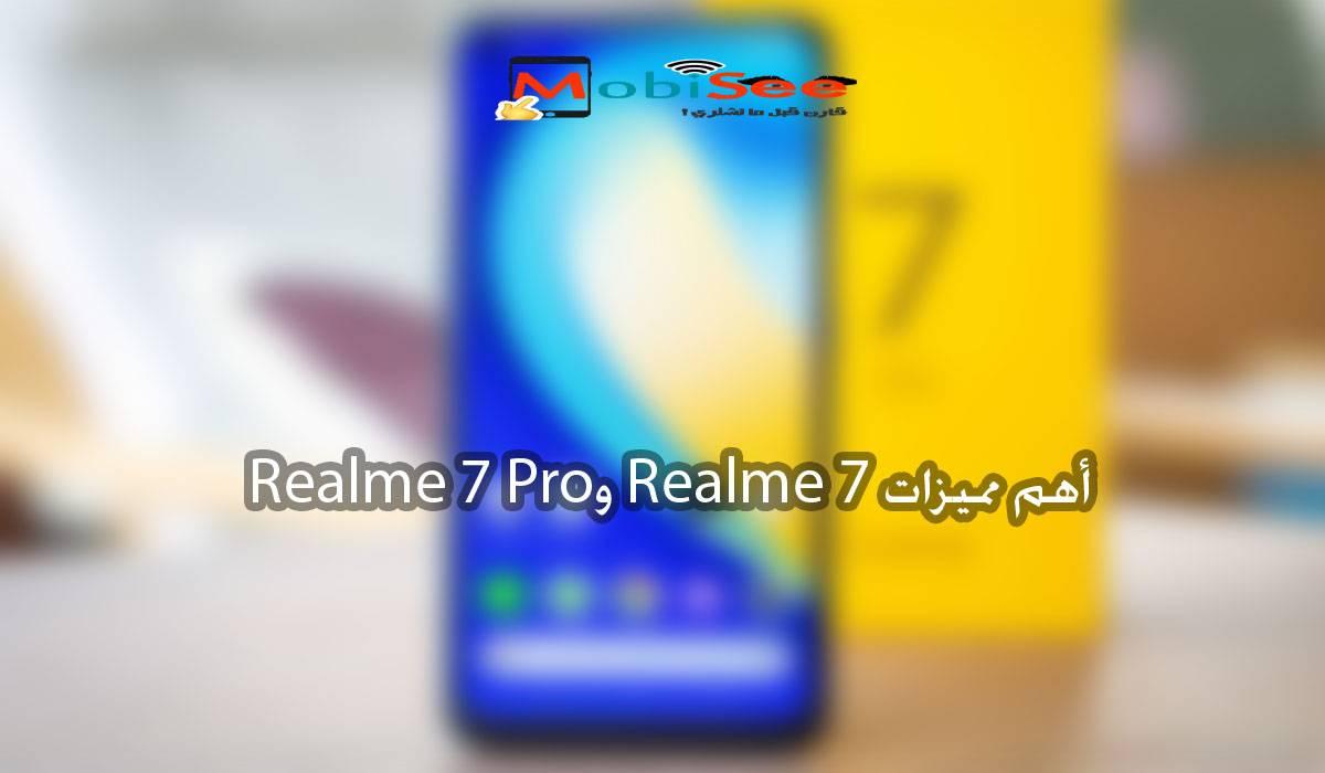 هل تدخل ريلمي المنافسة من خلال هاتفي Realme 7 وRealme 7 Pro