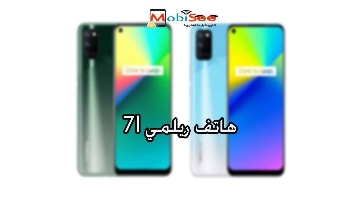 كل ما تود معرفته عن هاتف Realme 7i