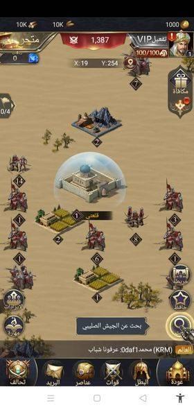 الغارة الأولى على الصليبيين في لعبة صلاح الدين الأيوبي