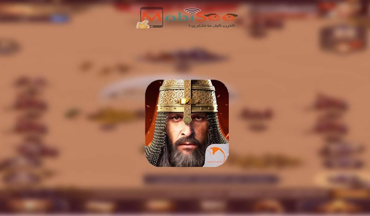 تحميل لعبة صلاح الدين الأيوبي للاندرويد والايفون