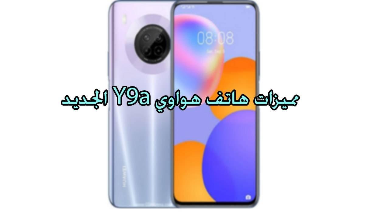 مميزات هاتف Huawei Y9a