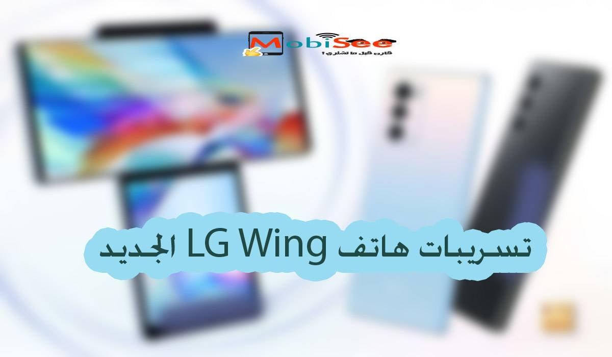 تسريبات هاتف LG Wing الجديد