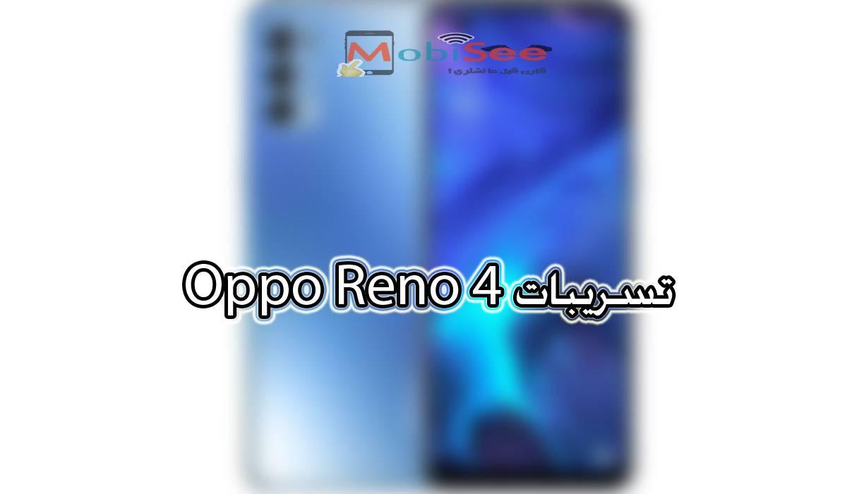 تسريبات اوبو رينو 4.... العملاق الجديد