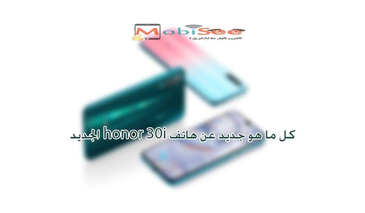 تعرف عل سعر هاتف honor 30i وأهم مواصفاته