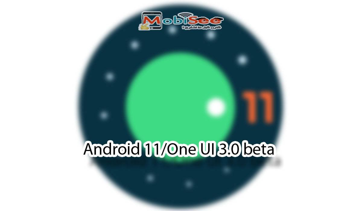 حصلت هواتف سامسونج جلاكسي S20 وS20+ وS20 الترا على الاصدار التجريبي من اندرويد 11 / One UI 3.0