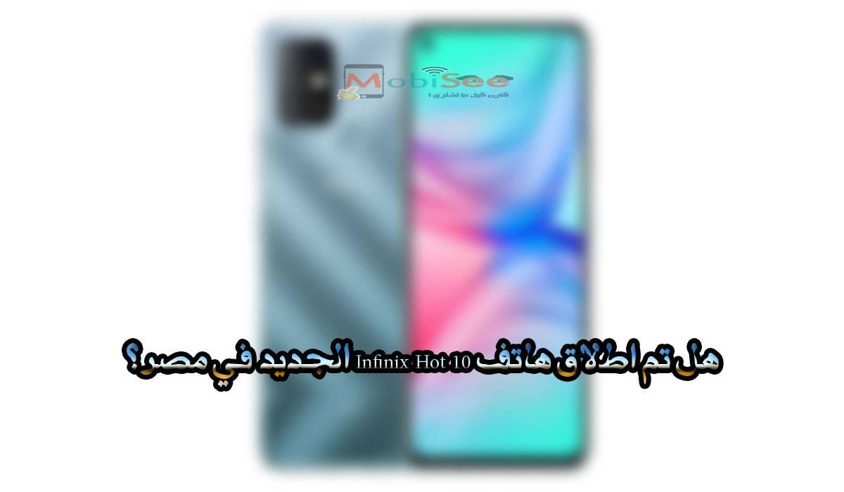 هل تم اطلاق هاتف Infinix Hot 10 الجديد في مصر؟