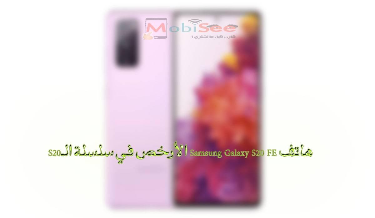 هاتف Samsung Galaxy S20 FE الأرخص في سلسلة الـS20