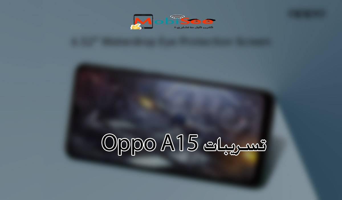 تسريبات هاتف Oppo A15 (اوبو A15) أحدث هواتف الشركة