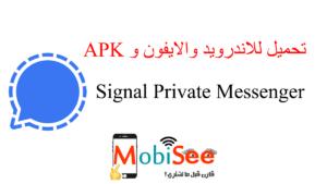 تحميل برنامج سيجنال ماسنجر للاندرويد و الايفون تنزيل Signal Private Messenger APK